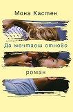 Да мечтаеш отново - Мона Кастен - книга