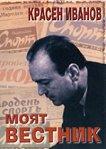 Моят вестник - Красен Иванов -