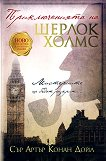 Приключенията на Шерлок Холмс - книга