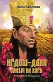 Игдош-даха: Синът на Бога - Анна Кабанова -