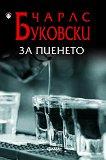 За пиенето -