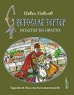 Светослав Тертер - книга 3: Полетът на орлето -