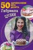 50 здравословни кето десерта - Габриела Цулин -