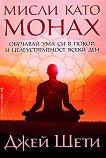Мисли като монах - Джей Шети - книга