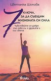 7 ключа, за да събудим жизнената си сила - Цветанка Шопова - книга