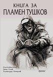 Книга за Пламен Тушков -