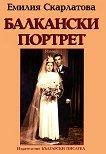 Балкански портрет - Емилия Скарлатова -