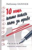10 неща, които никога няма да правя. Разкази - Любомир Халачев -