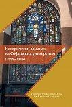 Исторически алманах на Софийския университет (1888 - 2018) -