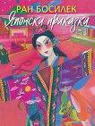 Японски приказки - Ран Босилек -