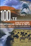100-те най-красиви национални парка в света -