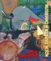 Идеи, образи и символи - Иван Гранитски -