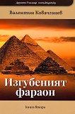 Изгубеният фараон - книга 2 -