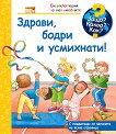 Енциклопедия за най-малките: Здрави, бодри и усмихнати! -