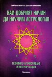 Най-добрият начин да научим астрология - том 2 - Марион Марч, Джоан Макевърс - книга