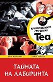 Криминалните случаи на Теа - книга 1: Тайната на лабиринта - Яна Кариоли, Луиза Матиа - книга