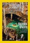 National Geographic България - Брой 2 / 2021 -