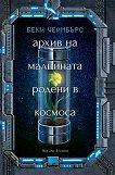 Архив на малцината родени в космоса - Беки Чеймбърс -