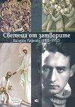 Светеца от затворите - Валериу Гафенку 1921 - 1952 г. -