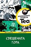 Криминалните случаи на Теа - книга 2: Свещената гора - Яна Кариоли, Луиза Матиа -