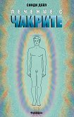 Лечение с чакрите - Синди Дейл - книга