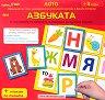Лото - Азбука - Детска занимателна игра - игра