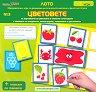 Лото - Цветовете - Детска занимателна игра + CD - игра