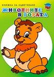 Рисувай с Ина: Книжка за оцветяване - Животните в гората - Брой 8 - детска книга
