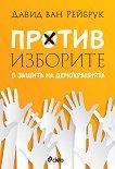Против изборите: В защита на демокрацията - Давид ван Рейбрук -