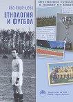 Етнология и футбол - Ива Кюркчиева -