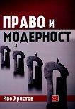 Право и модерност - книга