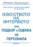 Изкуството на интервюто при подбор и оценка на персонала - Валя Попова -