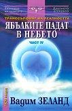 Транссърфинг на реалността - част IV : Ябълките падат в небето - Вадим Зеланд - книга