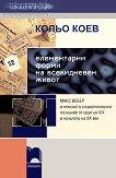Елементарни форми на всекидневен живот. Макс Вебер и немското социалнонаучно познание от края на XIX и началото на XXI в. - Кольо Коев -