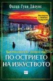 Венециански загадки - книга 2: По острието на изкуството - Филип Гуин Джоунс - книга