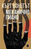 Механично пиано - Кърт Вонегът - книга