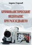 Криминалистическият видеозапис при разследването - Людмил Георгиев - сборник