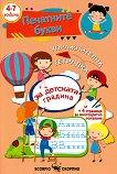 Упражнителна тетрадка за детската градина: Печатните букви -