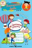 Упражнителна тетрадка за детската градина: Ръкописните букви -