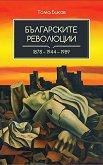 Българските революции 1878 - 1944 - 1989 -