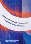 Българите за жаргона, вулгаризмите и професионалната лексика - Стефанка Абазова -