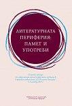 Литературната периферия: Памет и употреби -