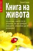 Книга на живота - книга