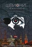Шпиони с нежни имена: Жените в разузнаването - Тодор Бояджиев, Михаил Любимов -