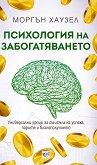 Психология на забогатяването - Моргън Хаузел - книга