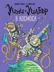 Уини и Уилбър: В космоса - детска книга
