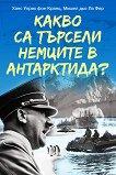 Какво са търсили немците в Антрактида? -
