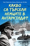 Какво са търсили немците в Антрактида? - Ханс Улрих фон Кранц, Мишел дьо Ла Фер -