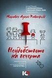Неудобството на вечерта - Марийке Лукас Райнефелд - книга