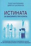 Истината за ваксините при хората - Тодор Кантарджиев, Димитър Шаламанов -